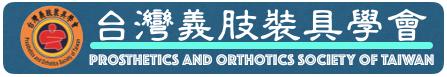 台灣義肢裝具學會 Logo